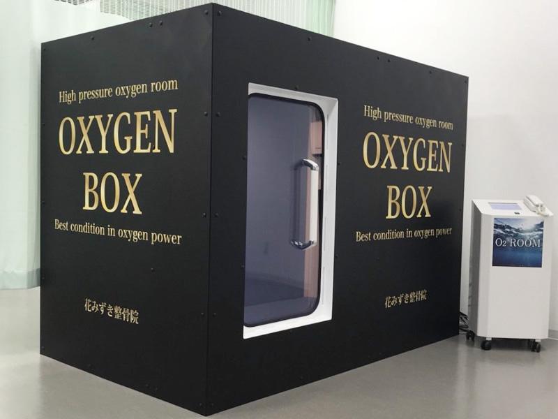 酸素ルーム